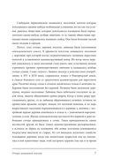 Обычаи и нравы народов государства Российского — фото, картинка — 7