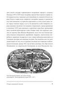 Обычаи и нравы народов государства Российского — фото, картинка — 9