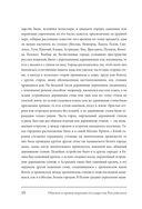 Обычаи и нравы народов государства Российского — фото, картинка — 10