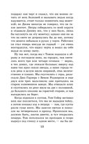 Приключения Гекльберри Финна — фото, картинка — 12