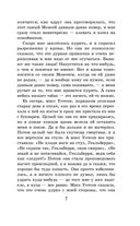 Приключения Гекльберри Финна — фото, картинка — 6