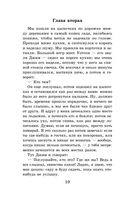 Приключения Гекльберри Финна — фото, картинка — 9