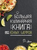 Большая кулинарная книга для юных шефов — фото, картинка — 1