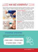 Большая кулинарная книга для юных шефов — фото, картинка — 11