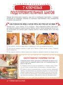 Большая кулинарная книга для юных шефов — фото, картинка — 12