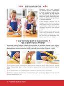Большая кулинарная книга для юных шефов — фото, картинка — 14