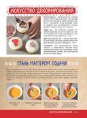 Большая кулинарная книга для юных шефов — фото, картинка — 15