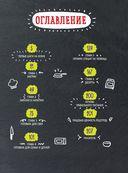 Большая кулинарная книга для юных шефов — фото, картинка — 3