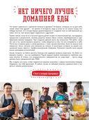 Большая кулинарная книга для юных шефов — фото, картинка — 4