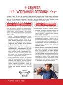 Большая кулинарная книга для юных шефов — фото, картинка — 6