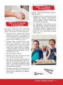 Большая кулинарная книга для юных шефов — фото, картинка — 7