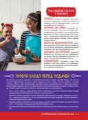 Большая кулинарная книга для юных шефов — фото, картинка — 9