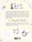 Милые котики. Рисуем домашних любимцев — фото, картинка — 9