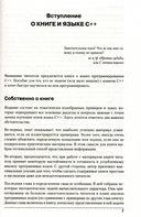 Программирование на C++ в примерах и задачах — фото, картинка — 5