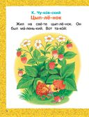 Сказки-малютки для первого чтения — фото, картинка — 4