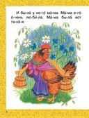 Сказки-малютки для первого чтения — фото, картинка — 6