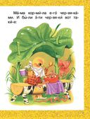 Сказки-малютки для первого чтения — фото, картинка — 7