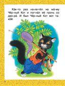 Сказки-малютки для первого чтения — фото, картинка — 8