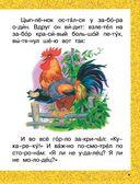 Сказки-малютки для первого чтения — фото, картинка — 9