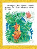 Сказки-малютки для первого чтения — фото, картинка — 10