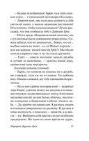 Портрет Дориана Грея (м) — фото, картинка — 15