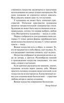 Портрет Дориана Грея (м) — фото, картинка — 4