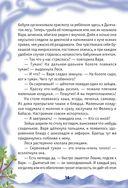 Колдунья Варя и сиреневый туман — фото, картинка — 14