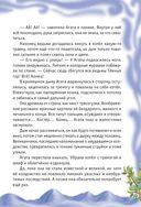 Колдунья Варя и сиреневый туман — фото, картинка — 9