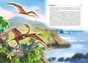 Летающие ящеры и древние птицы. Школьный путеводитель — фото, картинка — 2