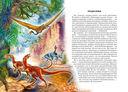 Летающие ящеры и древние птицы. Школьный путеводитель — фото, картинка — 1