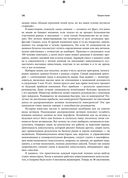 Страница 14