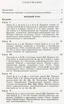 Учебник английского языка (в 2-х книгах) — фото, картинка — 3
