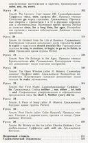Учебник английского языка (в 2-х книгах) — фото, картинка — 7