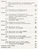 Учебник английского языка (в 2-х книгах) — фото, картинка — 9