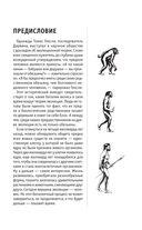 Эволюция. Для тех, кто хочет все успеть — фото, картинка — 7