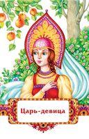 Хрустальная гора. Русские сказки — фото, картинка — 3