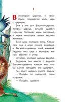 Хрустальная гора. Русские сказки — фото, картинка — 5