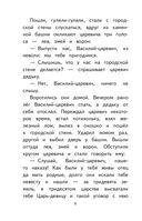 Хрустальная гора. Русские сказки — фото, картинка — 6