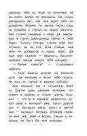 Хрустальная гора. Русские сказки — фото, картинка — 7