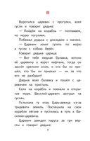 Хрустальная гора. Русские сказки — фото, картинка — 8