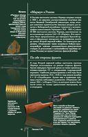 Оружие — фото, картинка — 11
