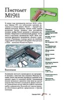 Оружие — фото, картинка — 12