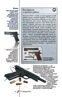 Оружие — фото, картинка — 13