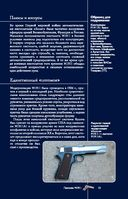 Оружие — фото, картинка — 14