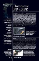 Оружие — фото, картинка — 15