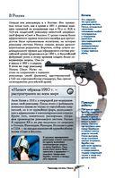 Оружие — фото, картинка — 4