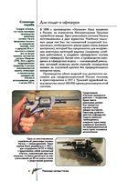 Оружие — фото, картинка — 5