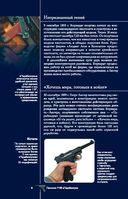 Оружие — фото, картинка — 7