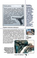 Оружие — фото, картинка — 8