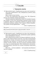 Русский язык. 7 класс. Рабочая тетрадь — фото, картинка — 2